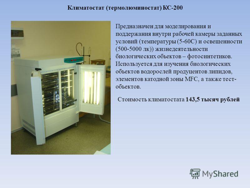 Климатостат (термолюминостат) КС-200 Предназначен для моделирования и поддержания внутри рабочей камеры заданных условий (температуры (5-60С) и освещенности (500-5000 лк)) жизнедеятельности биологических объектов – фотосинтетиков. Используется для из