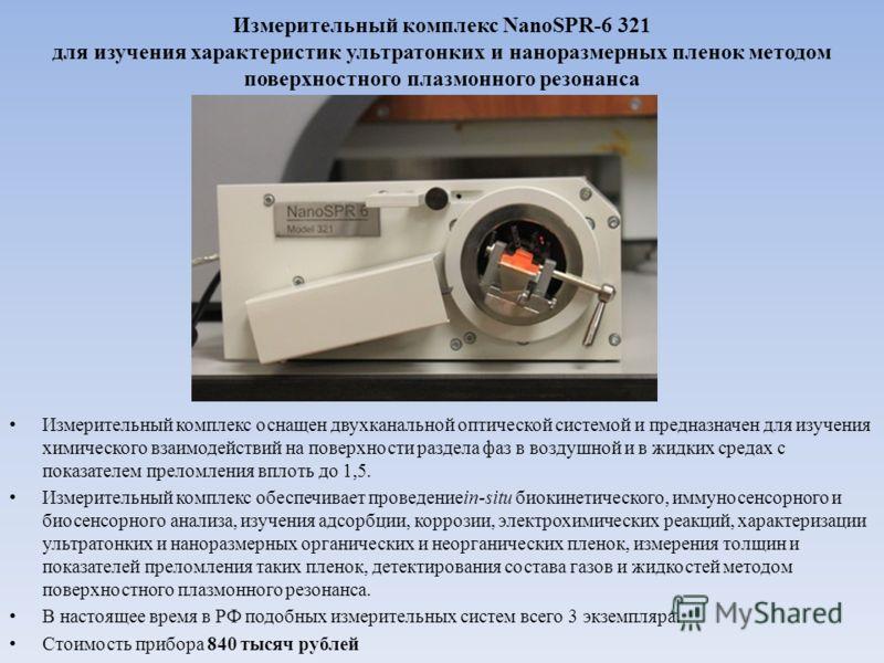 Измерительный комплекс NanoSPR-6 321 для изучения характеристик ультратонких и наноразмерных пленок методом поверхностного плазмонного резонанса Измерительный комплекс оснащен двухканальной оптической системой и предназначен для изучения химического