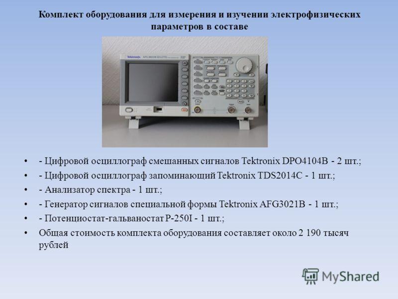 Комплект оборудования для измерения и изучении электрофизических параметров в составе - Цифровой осциллограф смешанных сигналов Tektronix DPO4104B - 2 шт.; - Цифровой осциллограф запоминающий Tektronix TDS2014C - 1 шт.; - Анализатор спектра - 1 шт.;