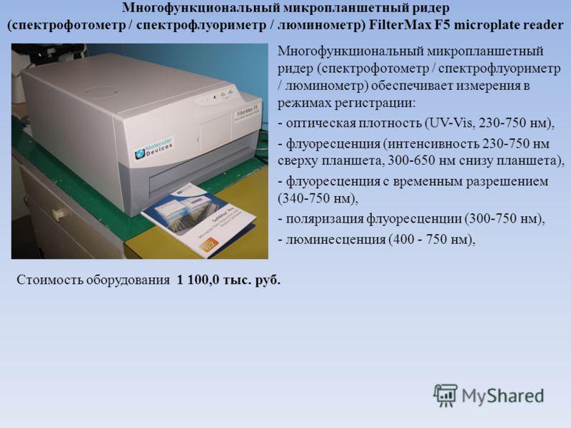 Многофункциональный микропланшетный ридер (спектрофотометр / спектрофлуориметр / люминометр) FilterMax F5 microplate reader Многофункциональный микропланшетный ридер (спектрофотометр / спектрофлуориметр / люминометр) обеспечивает измерения в режимах