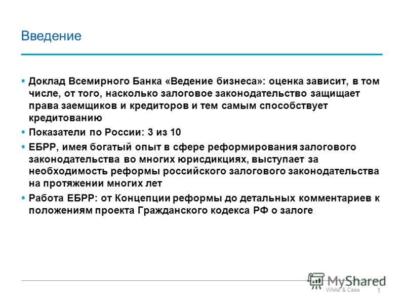 Реформирование залогового законодательства 6 декабря 2012 Наталья Никитина