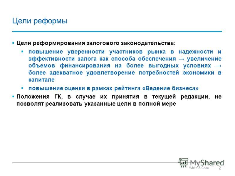 White & Case Введение Доклад Всемирного Банка «Ведение бизнеса»: оценка зависит, в том числе, от того, насколько залоговое законодательство защищает права заемщиков и кредиторов и тем самым способствует кредитованию Показатели по России: 3 из 10 ЕБРР