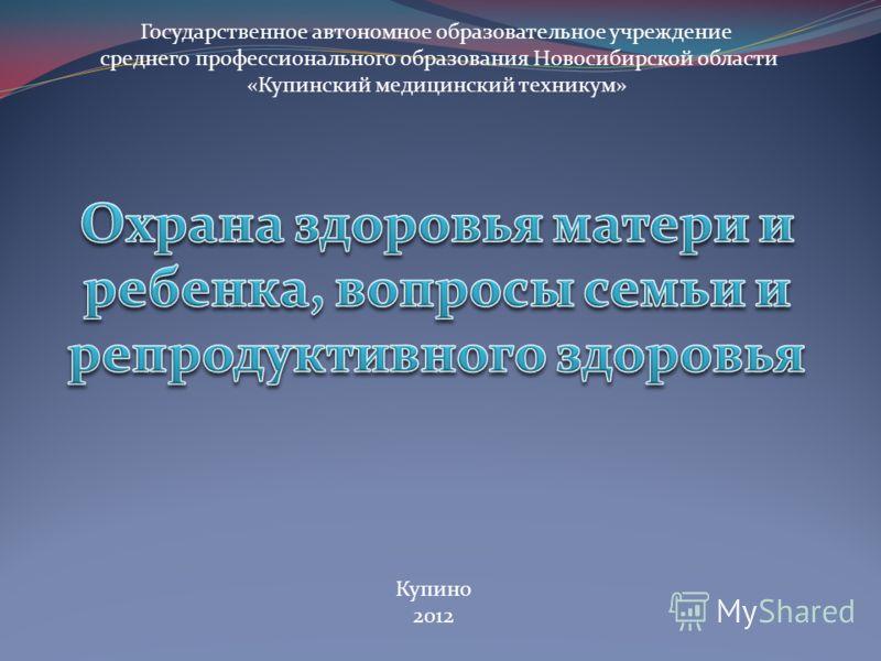Государственное автономное образовательное учреждение среднего профессионального образования Новосибирской области «Купинский медицинский техникум» Купино 2012
