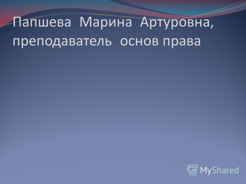 Папшева Марина Артуровна, преподаватель основ права