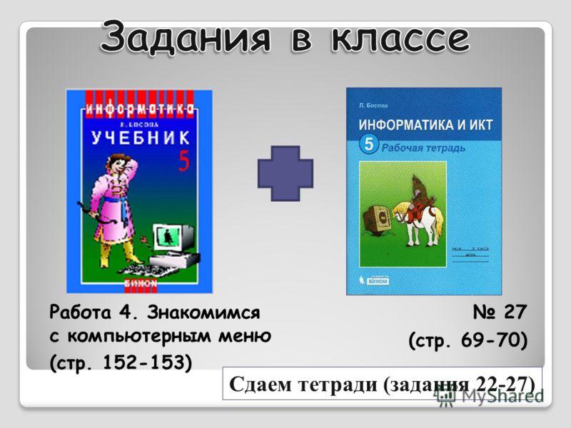 Работа 4. Знакомимся с компьютерным меню (стр. 152-153) 27 (стр. 69-70) Сдаем тетради (задания 22-27)