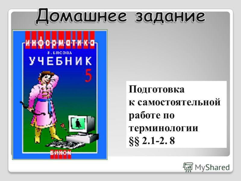 Подготовка к самостоятельной работе по терминологии §§ 2.1-2. 8