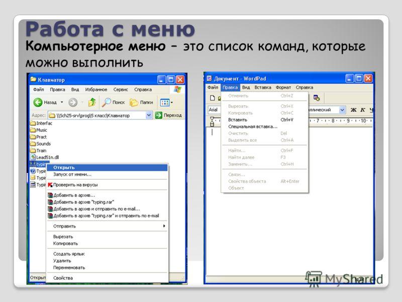Работа с меню Компьютерное меню – это список команд, которые можно выполнить