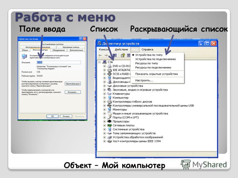 Работа с меню Поле вводаСписок Объект – Мой компьютер Раскрывающийся список