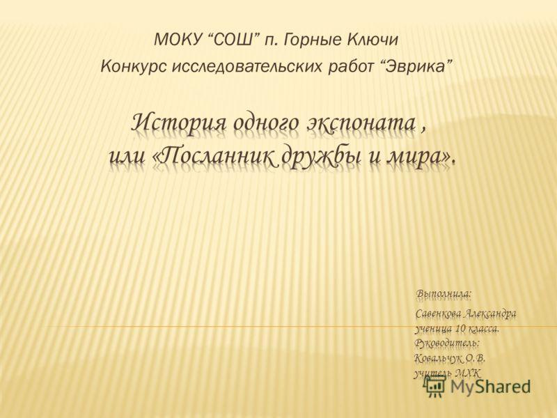 МОКУ СОШ п. Горные Ключи Конкурс исследовательских работ Эврика
