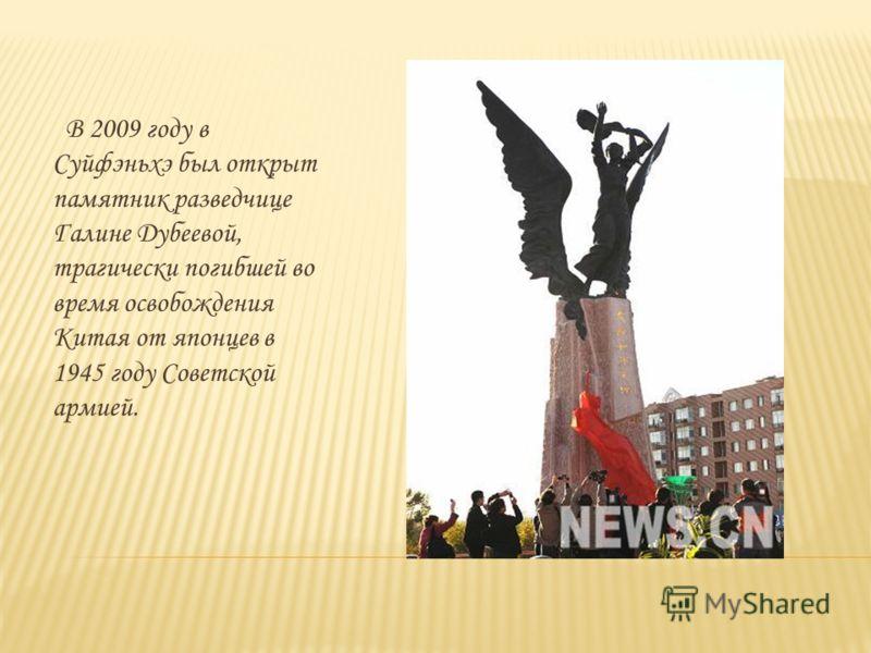 В 2009 году в Суйфэньхэ был открыт памятник разведчице Галине Дубеевой, трагически погибшей во время освобождения Китая от японцев в 1945 году Советской армией.