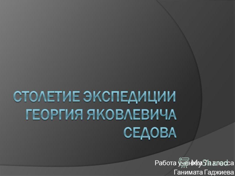 Работа ученика 7а класса Ганимата Гаджиева