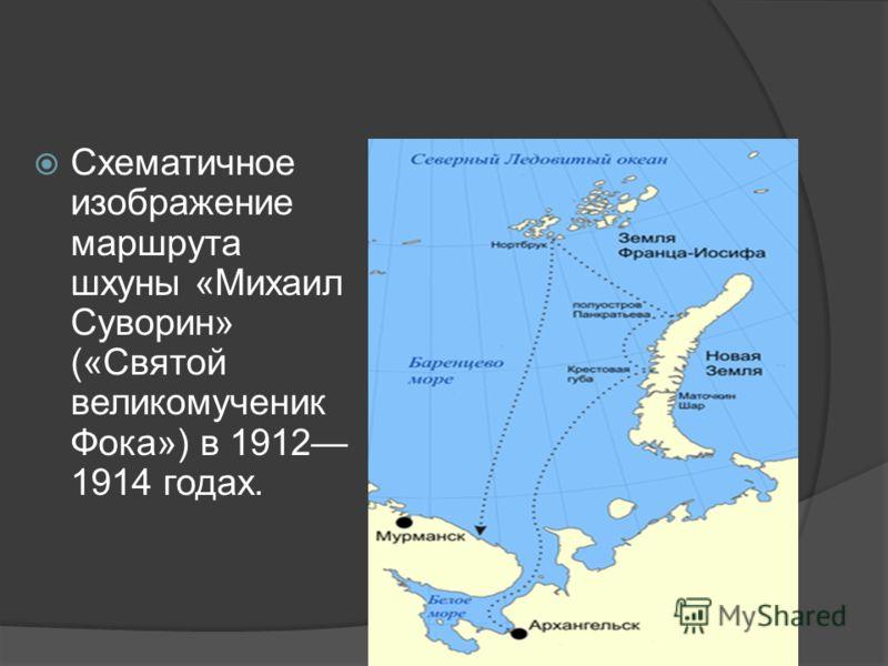 Схематичное изображение маршрута шхуны «Михаил Суворин» («Святой великомученик Фока») в 1912 1914 годах.