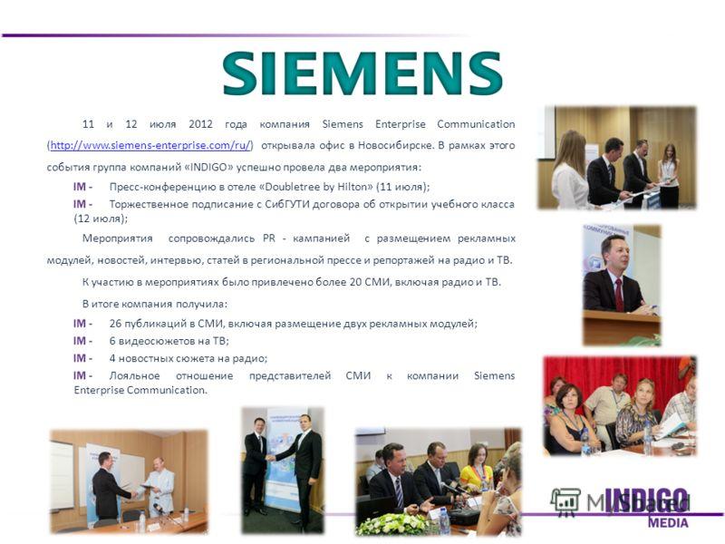11 и 12 июля 2012 года компания Siemens Enterprise Communication (http://www.siemens-enterprise.com/ru/) открывала офис в Новосибирске. В рамках этого события группа компаний «INDIGO» успешно провела два мероприятия:http://www.siemens-enterprise.com/