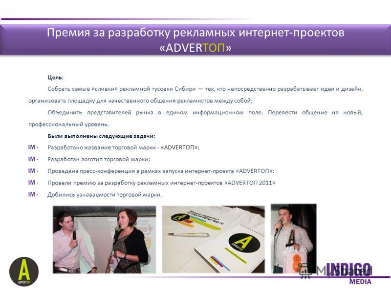 Цель: Собрать самые «сливки» рекламной тусовки Сибири тех, кто непосредственно разрабатывает идеи и дизайн, организовать площадку для качественного общения рекламистов между собой; Объединить представителей рынка в едином информационном поле. Перевес