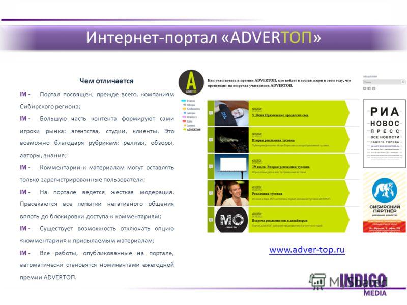 Интернет-портал «ADVERТОП» Чем отличается Портал посвящен, прежде всего, компаниям Сибирского региона; Большую часть контента формируют сами игроки рынка: агентства, студии, клиенты. Это возможно благодаря рубрикам: релизы, обзоры, авторы, знания; Ко