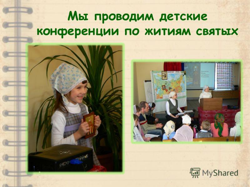 Мы проводим детские конференции по житиям святых