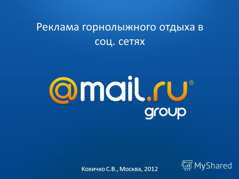 2009 2010 Реклама горнолыжного отдыха в соц. сетях Кохичко С.В., Москва, 2012