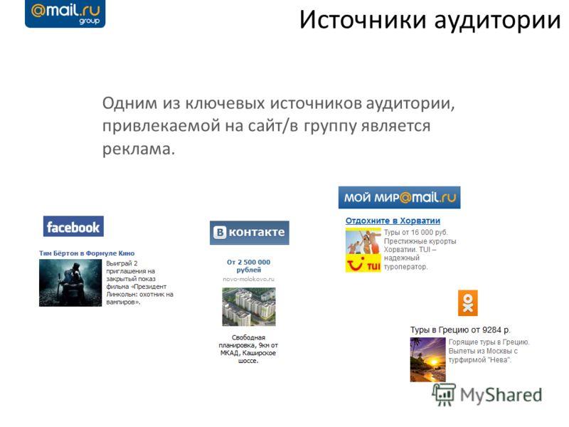 Источники аудитории Одним из ключевых источников аудитории, привлекаемой на сайт/в группу является реклама.
