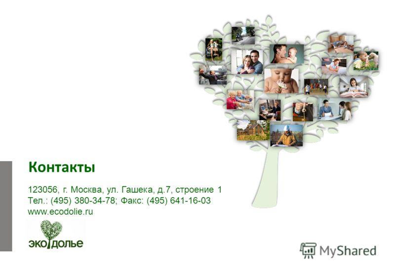 Контакты 123056, г. Москва, ул. Гашека, д.7, строение 1 Тел.: (495) 380-34-78; Факс: (495) 641-16-03 www.ecodolie.ru