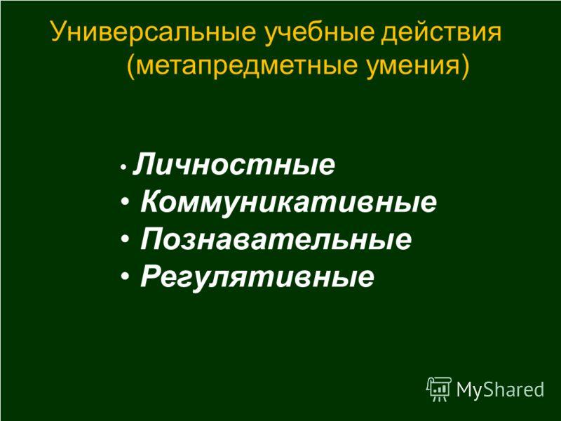 Личностные Коммуникативные Познавательные Регулятивные Универсальные учебные действия (метапредметные умения)