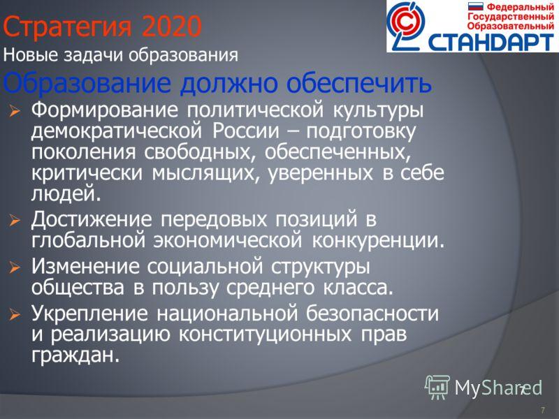 7 Стратегия 2020 Новые задачи образования Образование должно обеспечить Формирование политической культуры демократической России – подготовку поколения свободных, обеспеченных, критически мыслящих, уверенных в себе людей. Достижение передовых позици