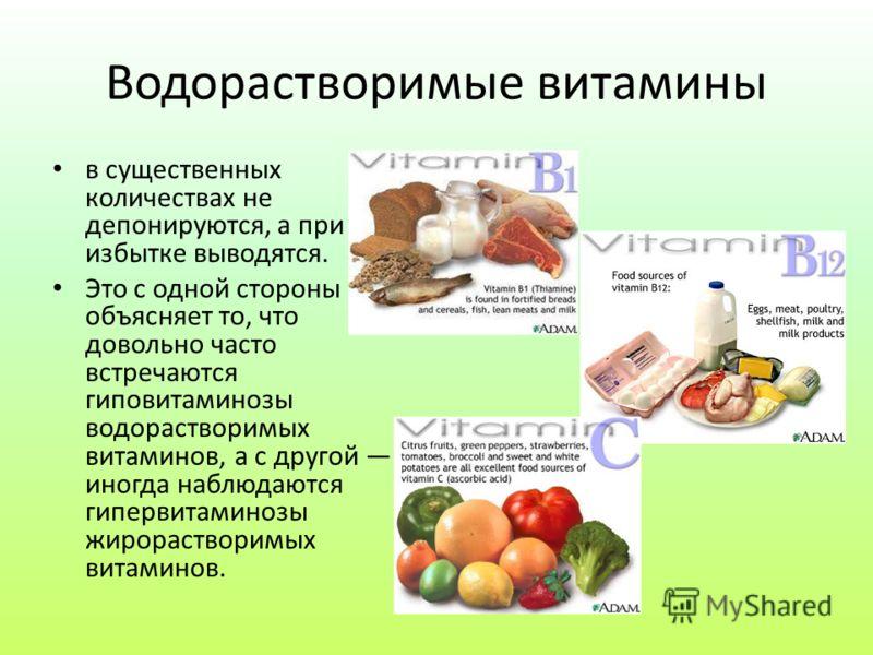 Водорастворимые витамины в существенных количествах не депонируются, а при избытке выводятся. Это с одной стороны объясняет то, что довольно часто встречаются гиповитаминозы водорастворимых витаминов, а с другой иногда наблюдаются гипервитаминозы жир