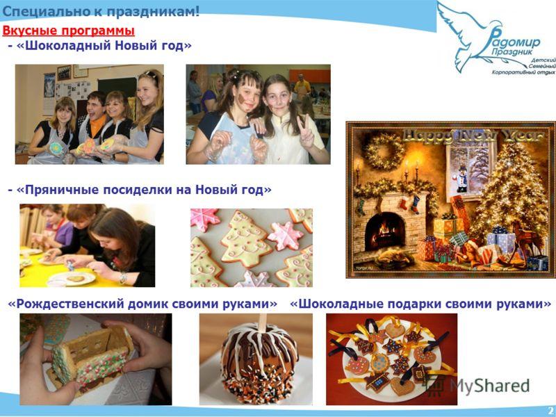 2 Вкусные программы - «Шоколадный Новый год» Специально к праздникам! - «Пряничные посиделки на Новый год» «Рождественский домик своими руками» «Шоколадные подарки своими руками»