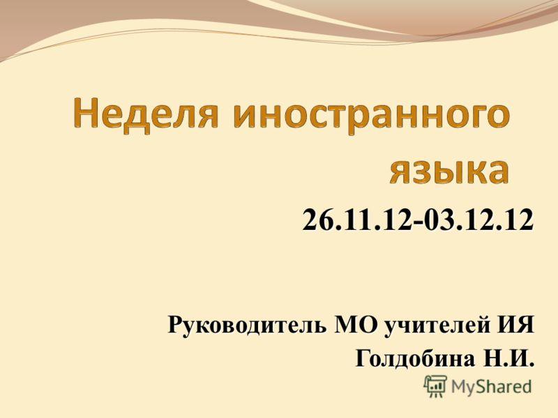 26.11.12-03.12.12 Руководитель МО учителей ИЯ Голдобина Н.И.