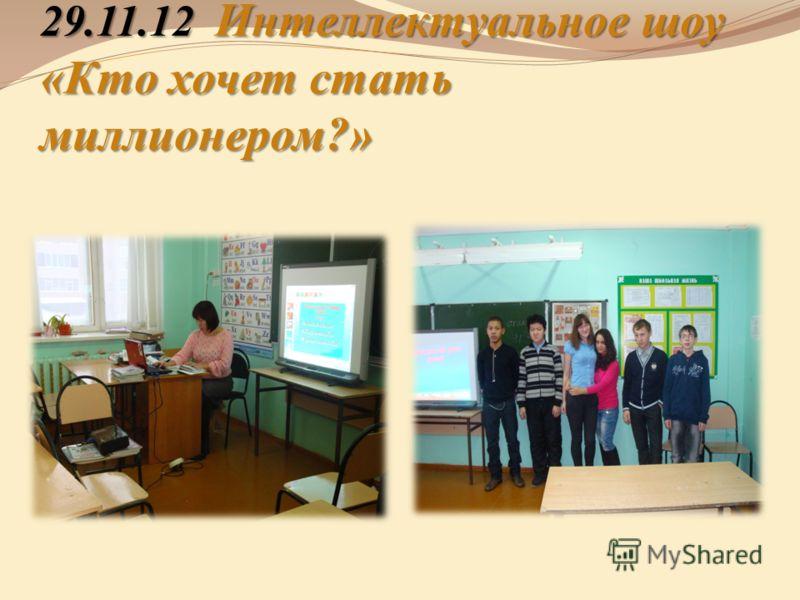 29.11.12 Интеллектуальное шоу «Кто хочет стать миллионером?»