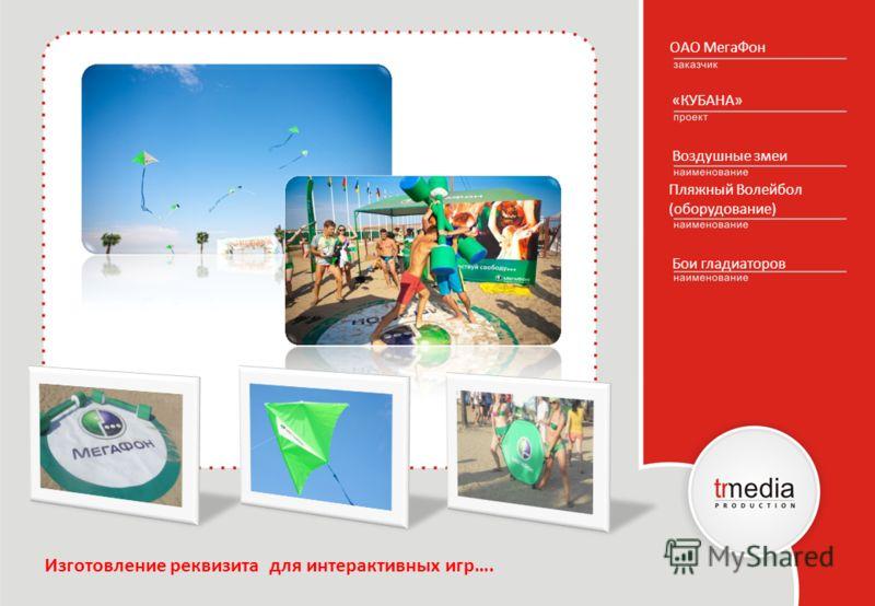 ОАО МегаФон «КУБАНА» Воздушные змеи Бои гладиаторов Пляжный Волейбол (оборудование)