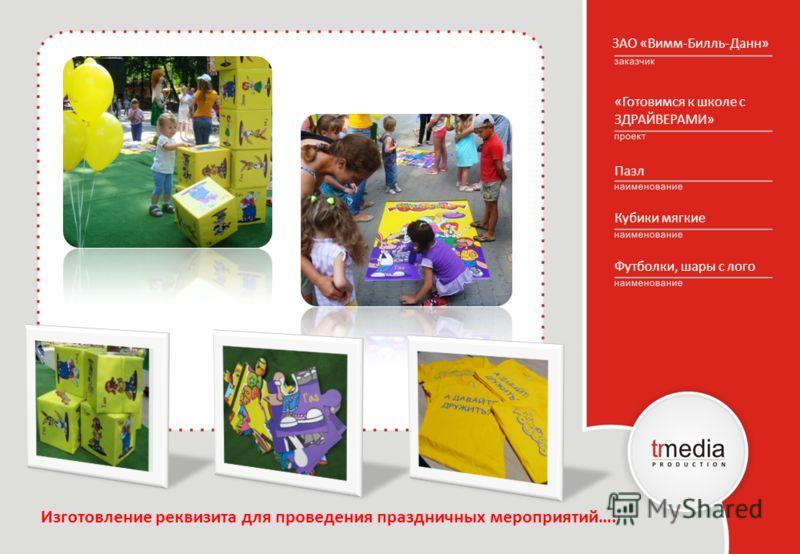 ЗАО «Вимм-Билль-Данн» «Готовимся к школе с ЗДРАЙВЕРАМИ» Кубики мягкие Пазл Футболки, шары с лого
