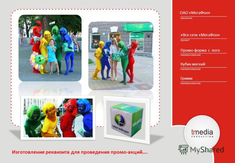 ОАО «МегаФон» «Все сети «МегаФон» Гримм Промо-форма с лого Кубик мягкий