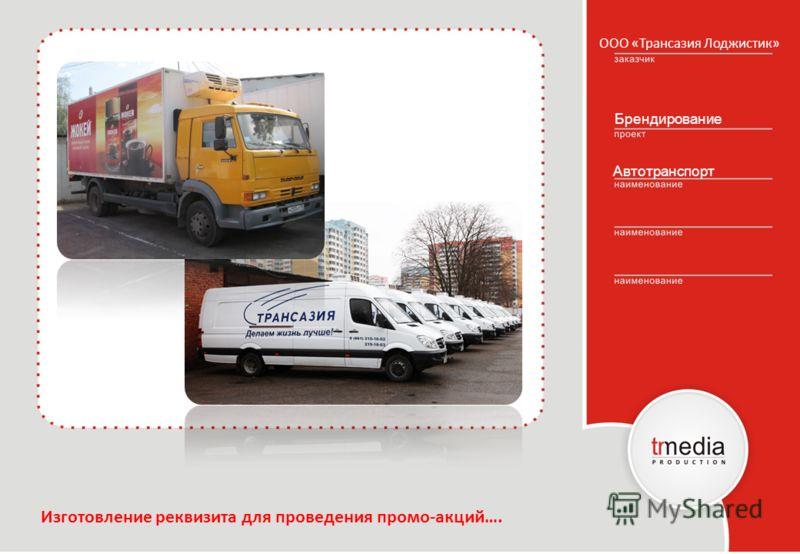 ООО «Трансазия Лоджистик» Брендирование Автотранспорт