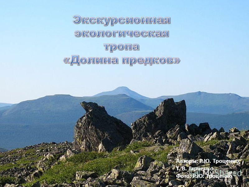 Авторы: Р.Ю. Троценко, Т. В. Тарченко Фото: Р.Ю. Троценко
