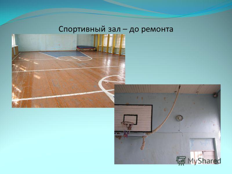 Спортивный зал – до ремонта