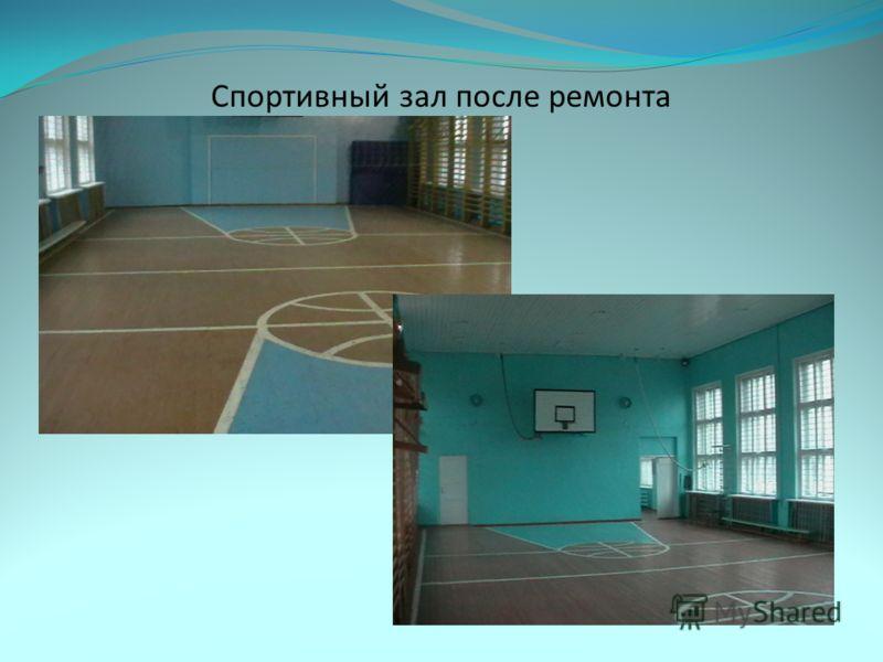 Спортивный зал после ремонта