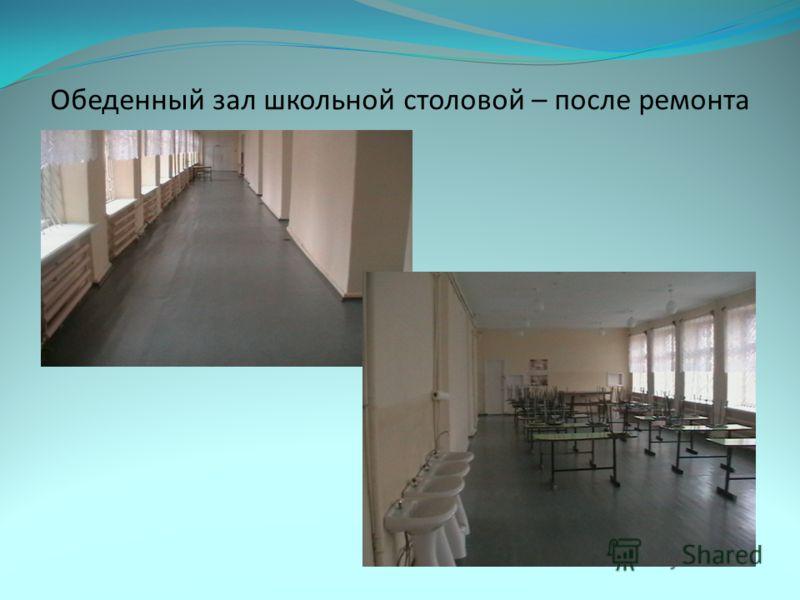 Обеденный зал школьной столовой – после ремонта