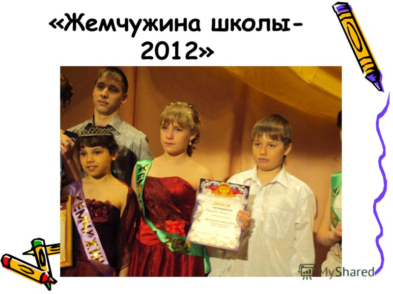 «Жемчужина школы- 2012»