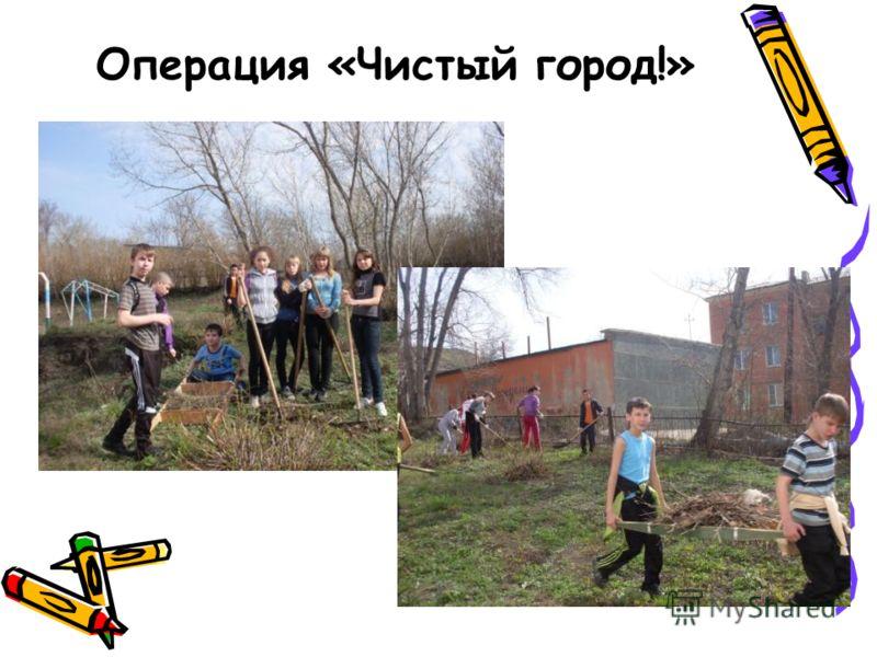 Операция «Чистый город!»