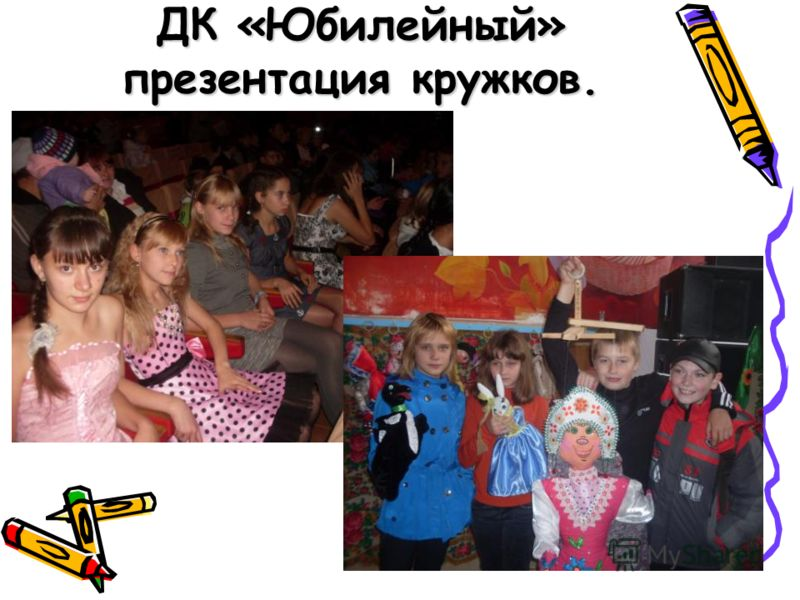 ДК «Юбилейный» презентация кружков.