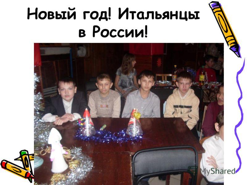 Новый год! Итальянцы в России!