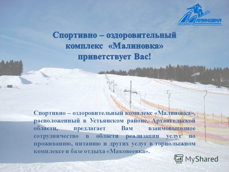 Спортивно – оздоровительный комплекс «Малиновка», расположенный в Устьянском районе, Архангельской области, предлагает Вам взаимовыгодное сотрудничество в области реализации услуг по проживанию, питанию и других услуг в горнолыжном комплексе и базе о