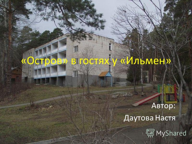 «Остров» в гостях у «Ильмен» Автор: Даутова Настя