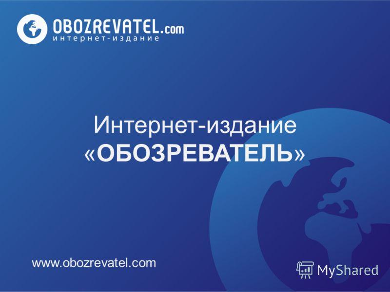 Интернет-издание «ОБОЗРЕВАТЕЛЬ» www.obozrevatel.com