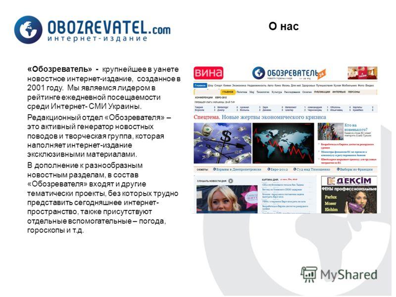 « Обозреватель» - крупнейшее в уанете новостное интернет-издание, созданное в 2001 году. Мы являемся лидером в рейтинге ежедневной посещаемости среди Интернет- СМИ Украины. Редакционный отдел «Обозревателя» – это активный генератор новостных поводов