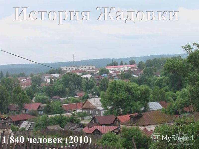1 840 человек (2010)