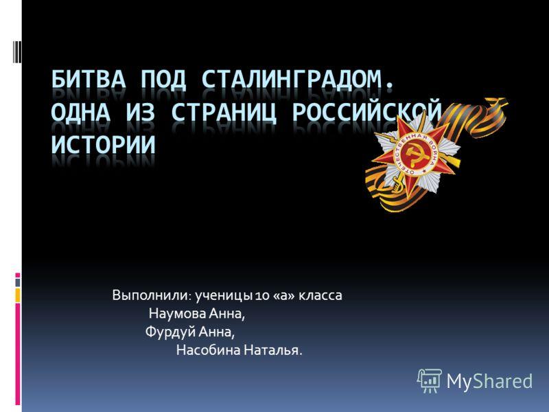 Выполнили: ученицы 10 «а» класса Наумова Анна, Фурдуй Анна, Насобина Наталья.