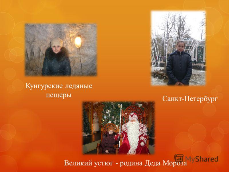 Кунгурские ледяные пещеры Санкт-Петербург Великий устюг - родина Деда Мороза