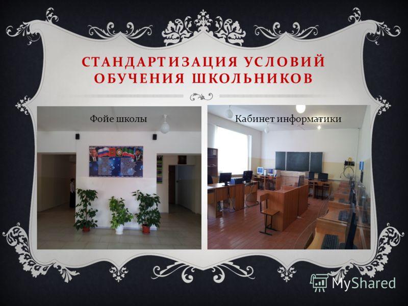 СТАНДАРТИЗАЦИЯ УСЛОВИЙ ОБУЧЕНИЯ ШКОЛЬНИКОВ Кабинет информатикиФойе школы