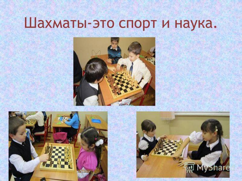 Шахматы-это спорт и наука.